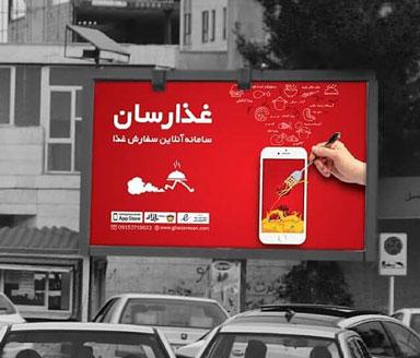 تیزر تبلیغاتی اپلیکیشن غذارسان